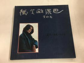 微笑欧罗巴·邱镛怡摄影作品选集