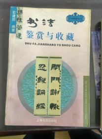 书法鉴赏与收藏(古玩宝斋丛书)