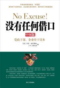 没有任何借口(中国版):党政干部、企业骨干读本