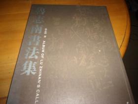 鲁志南书法集--鲁志南签赠本