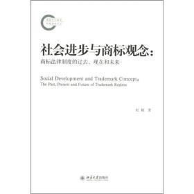 9787301201190社会进步与商标观念:商标法律制度的过去、现在和未来