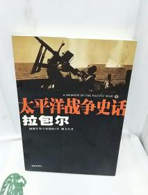 太平洋战争史话5:拉包尔