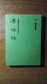 康济录(南怀瑾老先生指定发行阅读书籍,孔网最低价,绝对好书,私藏品好)