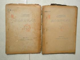 江西省景德镇高级美术瓷厂(文革时更名:为民瓷厂)技术设计说明书第一册总的部分/第二册工艺部分(油印本)