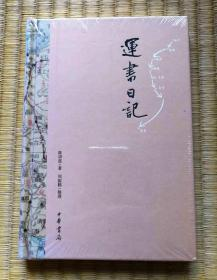 【运书日记】 中华书局2013年  全新塑封未拆