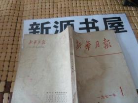 新华月报(1971年第1期,带林图像)馆藏佳品