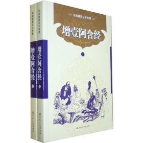 增壹阿含经-原始佛教基本典籍-(上.下册)