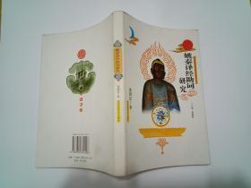 姚秦译经助词研究---书9品如图---内容有关魏晋南北朝佛经研究