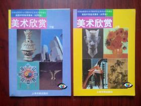 高中美术欣赏,上册,下册,高中美术欣赏2003年第2版,高中美术课本