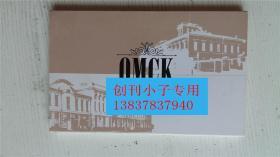 OMCK (疑似俄罗斯学校的明信片)27枚全套  规格是17*24.5厘米,出版时间不详