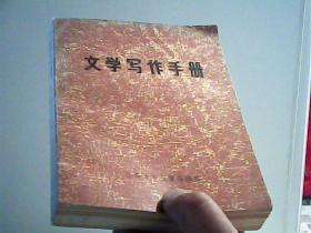 文学写作手册【代售】