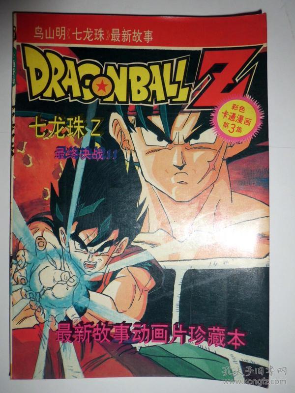 七龙珠z最终决战  彩色卡通漫画第3集
