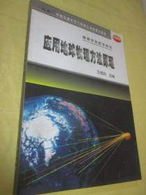 """""""九五""""中国石油天然气集团公司级重点教材·高等学校教学用书:应用地球物理方法原理(16开)"""