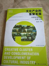 文化产业的集聚发展:从创意集群到文化空间