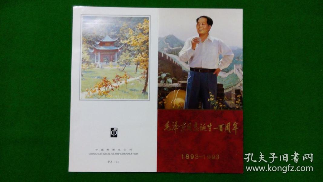 PZ34毛泽东同志诞生100周年(1993—17)