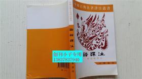 论语译注-中国古典名著译注丛书 杨伯峻译注 中华书局出版