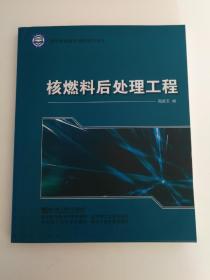 国防特色教材·核科学与技术:核燃料后处理工程