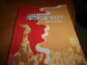 2012广州市第三届广府文化节 —— 医药文化传承