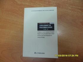 文学生态视域下的河北沿渤海文学研究(中国学术精品文库·文学卷 )