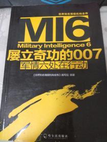 世界知名情报机构全传·屡立奇功的007:军情六处在行动