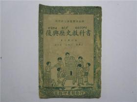 民国28年版 复兴历史教科书 高小第四册
