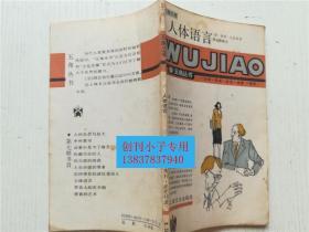 五角丛书第七辑 人体语言  法思特著 陈钰鹏译  上海文化出版社