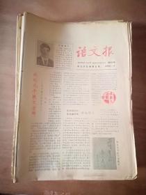 语文版 共30份合售 含1984年10份+1986年两份+1987年18份 自然旧 纸面发黄 有少量勾画笔迹