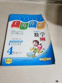 全优测控 上海作业-四年级数学(下)
