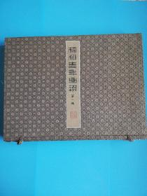 杨柳青年画谱 第一辑:中国天津杨柳青年画手绘册页:娃娃【12张】