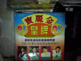 宝丽金 93 皇牌OK 白胶唱片