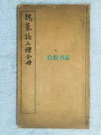 民国碑帖:魏墓志三种合册(线装厚册)