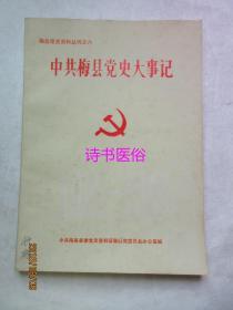中共梅县党史大事记(1925-1949)——梅县党史资料丛刊之六