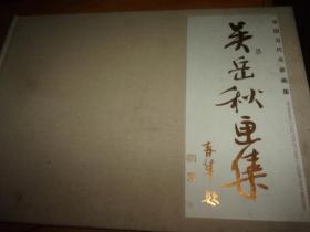 吴岳秋画集