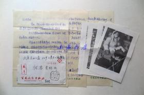 著名版画家、时任天津百花文艺出版社美术编辑 魏钧泉1982年信札 一通三页附实寄封(关于作品《土地》出版等事,附作品印样四张;何溶同一上款)165