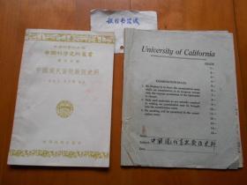 蔡元培之子、中国现代畜牧兽医事业的先驱:蔡无忌(1898~1980)《中国现代畜牧兽医史料》书稿一件,附出版物