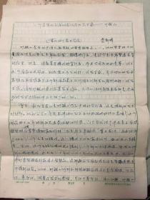 费新碑书稿(一个具有社会学研究价值的艺术家-叶毓山