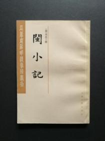 閩小記(瓜蒂庵藏明清掌故叢刊)
