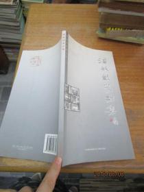 潘敏钟篆刻集
