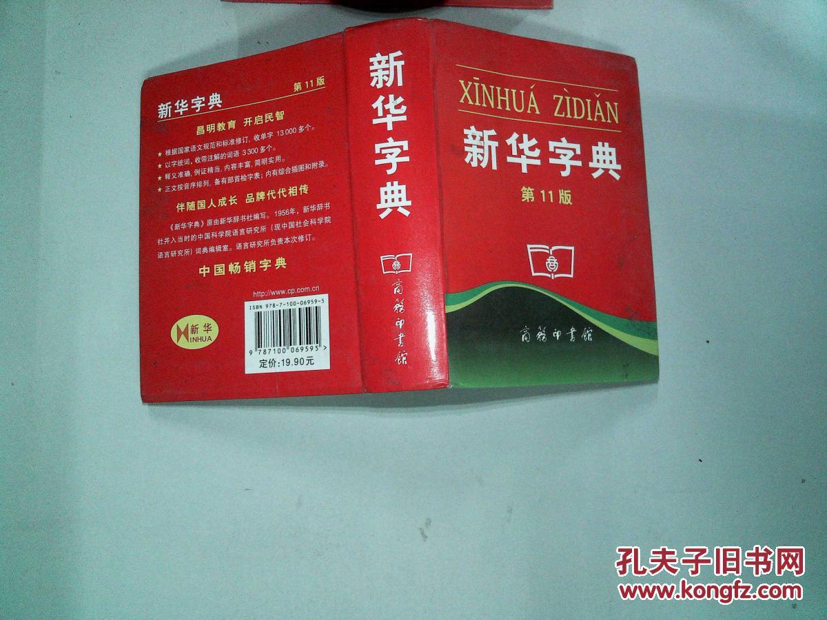 新华字典_新华字典 第11版