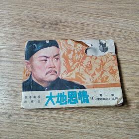 连环画 大地恩情 4(品相不好)