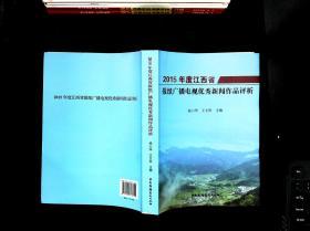 2015年度江西省报纸广播电视优秀新闻作品评析