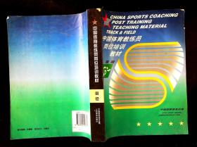 中国体育教程员岗位培训教材 田径
