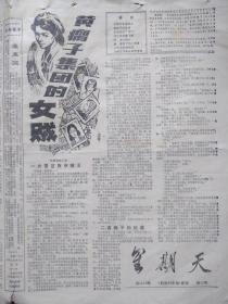 星期天《前进列车报》副刊1984年第15期(80年代通俗文学)《黄瘸子集团的女贼》,《霍东觉》,有插图。