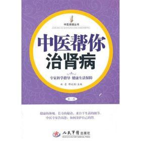 T-中医保健丛书:中医帮你治肾病