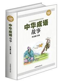 超值精装典藏版:中华成语故事