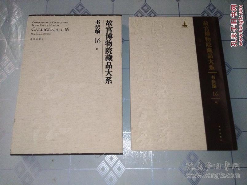 故宫博物院藏品大系 书法编 16 明 (货号:7D13)
