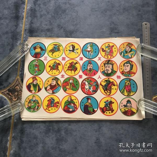 三国演义主要人物 啪叽纸牌玩具 每张35元