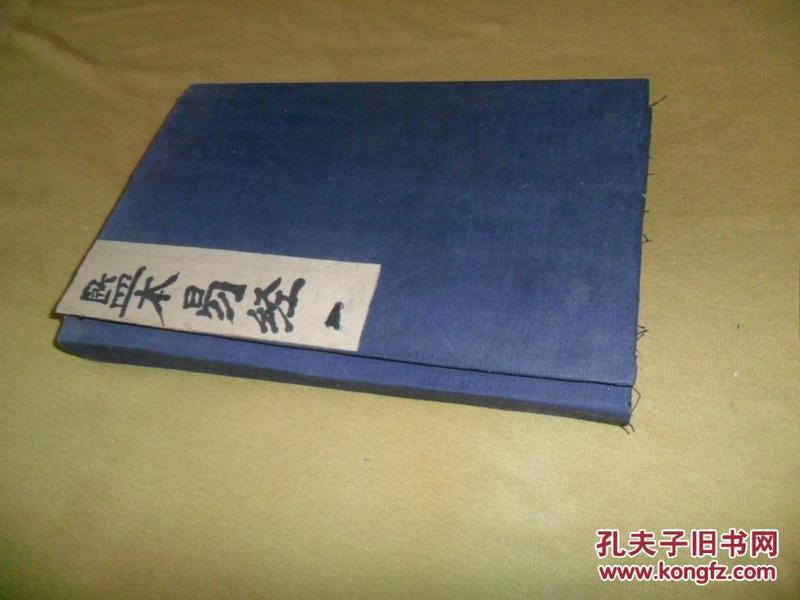 同治木板《监本易经》,两册四卷,全函
