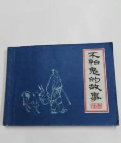 不怕鬼的故事[1979年一版一印,刘旦宅,顾炳鑫绘画]