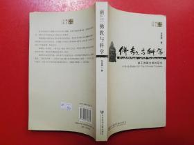 佛教与科学:基于佛藏文献的研究